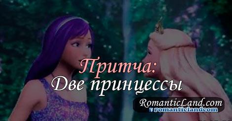 Притча о двух принцессах. Какая из них права?