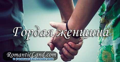 История которая еще раз говорит о том что в любви нет гордости.