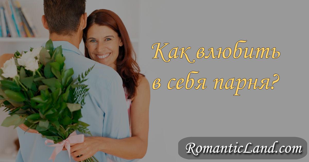 В данной статье Вы найдете несколько советов о том, как влюбить в себя парня.