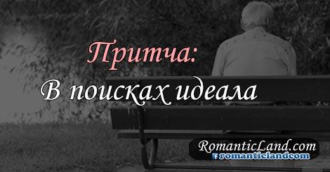 Откровение умирающего старика который всю жизнь искал идеальную женщину...