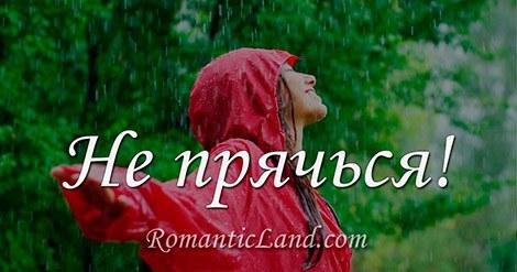 Романтический рассказ от первого лица, который учит нас не прятаться и не сдаваться. Порой добиться счастья, можно лишь не сдаваясь следовать за ним, даже при малейших возможностях. Прочитав эту историю, Вы лучше поймете что мы хотели сказать.