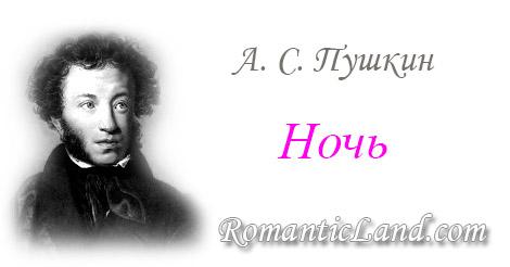 Стихотворение: Ночь.  А.С. Пушкин