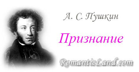 Стихотворение: Признание.  А.С. Пушкин