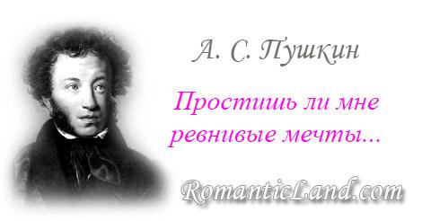 Стихотворение: Простишь ли мне ревнивые мечты...  А.С. Пушкин