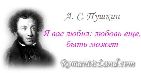 Стихотворение: Я вас любил: любовь еще, быть может.  А.С. Пушкин