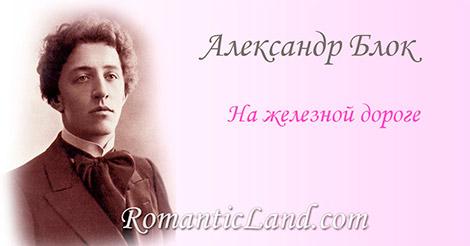 Марии Павловне Ивановой Под насыпью, во рву некошенном, Лежит и смотрит, как живая, В цветном платке, на косы брошенном,