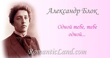 A la tres-chere, a la tres-belle.. Baudelaire Одной тебе, тебе одной, Любви и счастия царице, Тебе прекрасной, молодой