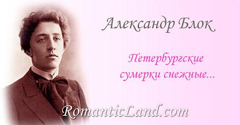 Петербургские сумерки снежные. Взгляд на улице, розы в дому... Мысли  точно у девушки нежные, А о чем  и сама не пойму.