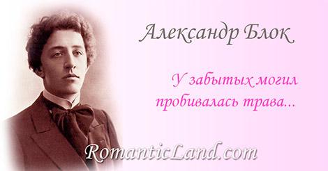 С. Соловьеву У забытых могил пробивалась трава. Мы забыли вчера... И забыли слова... И настала кругом тишина... Этой смертью отшедших, сгоревших дотла,