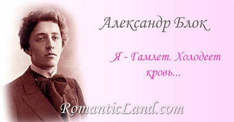 Я - Гамлет. Холодеет кровь, Когда плетет коварство сети, И в сердце - первая любовь Жива - к единственной на свете.