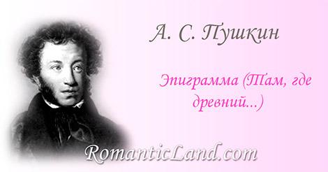 Там, где древний Кочерговский Над Ролленем опочил, Дней новейших Тредьяковский Колдовал и ворожил: