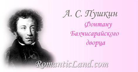 Фонтан любви, фонтан живой Принес я в дар тебе две розы. Люблю немолчный говор твой И поэтические слезы.