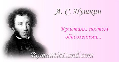 Кристалл, поэтом обновленный Укрась мой мирный уголок, Залог поэзии священной И дружбы сладостный залог.