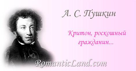 Критон, роскошный гражданин Очаровательных Афин, Во цвете жизни предавался Все упоеньям бытия.