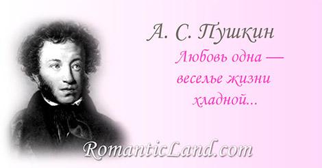 Любовь одна  веселье жизни хладной, Любовь одна  мучение сердец: Она дарит один лишь миг отрадный, А горестям не виден и конец.