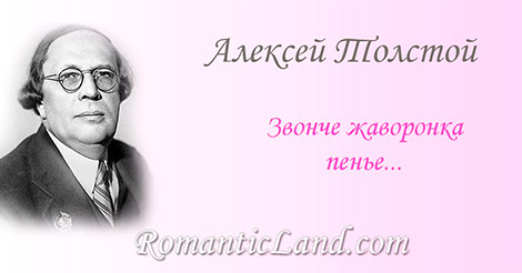 Звонче жаворонка пенье, Ярче вешние цветы, Сердце полно вдохновенья, Небо полно красоты.
