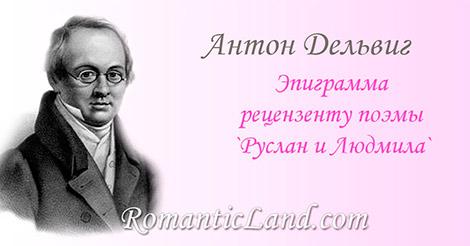 Хоть над поэмою и долго ты корпишь, Красот ей не придашь и не умалишь Браня  всем кажется, ее ты хвалишь Хваля  ее бранишь. 1820