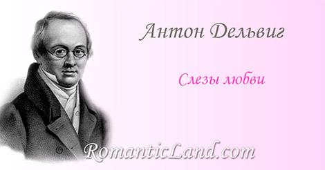 Сладкие слезы первой любви, как росы, вы иссохли - Нет на бессмертных цветах в светлом раю мы блестим 1829