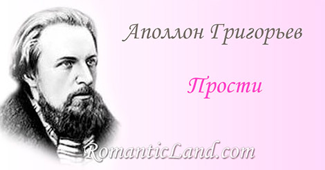 I only know - we loved in vain - I only feel - farewell, farewell Byron Прости.. Покорен воле рока, Без глупых жалоб и упрека, Я говорю тебе: прости