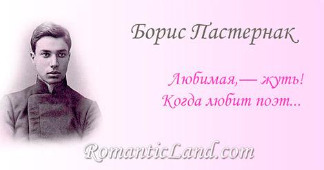 Любимая, жуть Когда любит поэт, Влюбляется бог неприкаянный. И хаос опять выползает на свет, Как во времена ископаемых.