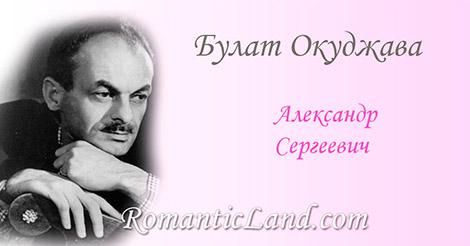 С. П. Щипачеву Не представляю Пушкина без падающего снега, бронзового Пушкина, что в плащ укрыт. Когда снежинки белые посыплются с неба,