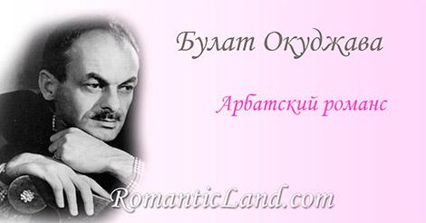 Арбатского романса знакомое шитье, к прогулкам в одиночестве пристрастье из чашки запотевшей счастливое питье и женщины рассеянное здрасьте...
