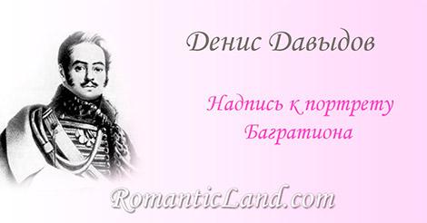 Где Клии взять перо писать его дела- У Славы из крыла.  1810-е годы   Д.Давыдов. Стихотворения.