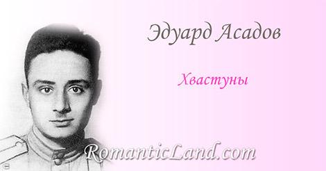 Она частенько людям говорит, Весьма многозначительно притом, Что хоть Иван Иваныч знаменит, Но ей, увы, он больше чем знаком...