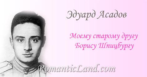 Над Киевом апрельский, журавлиный Играет ветер клейкою листвой. Эх, Борька, Борька Друг ты мой старинный, Ну вот и вновь мы встретились с тобой.