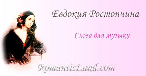 Посвящается Меропе Александровне Новосильцевой И больно, и сладко, Когда, при начале любви, То сердце забьется украдкой, То в жилах течет лихорадка,