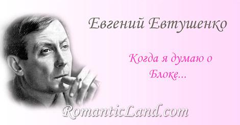 И. Глазунову Когда я думаю о Блоке, когда тоскую по нему, то вспоминаю я не строки,