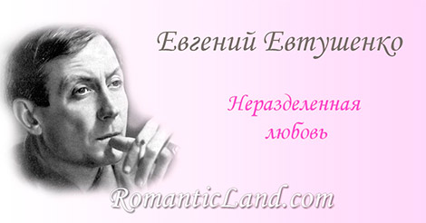 И. Кваше Любовь неразделенная страшна, но тем, кому весь мир лишь биржа, драка, любовь неразделенная смешна,