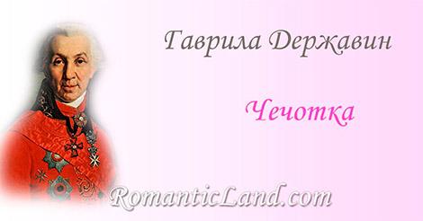 На розу сев, уснула Чечотка под цветком Едва заря сверкнула Румяным огоньком,