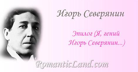 1 Я, гений Игорь Северянин, Своей победой упоен: Я повсеградно оэкранен