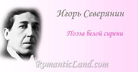 Белой ночью в белые сирени, Призраком возникшие, приди И целуй, и нежь, и на груди Дай упиться сонмом упоений,
