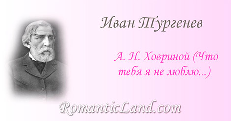А. Н. Ховриной Что тебя я не люблю - День и ночь себе твержу. Что не любишь ты меня -