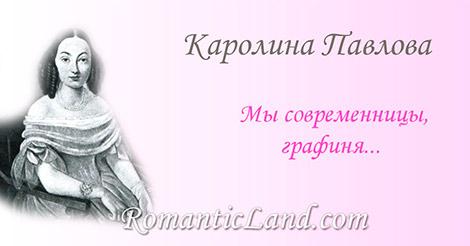 Мы современницы, графиня, Мы обе дочери Москвы Тех юных дней, сует рабыня, Ведь не забыли же и вы