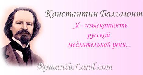 Я - изысканность русской медлительной речи, Предо мною другие поэты - предтечи, Я впервые открыл в этой речи уклоны, Перепевные, гневные, нежные звоны. Я - внезапный излом, Я - играющий гром, Я - прозрачный ручей, Я - для всех и ничей.