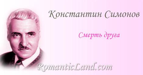 Памяти Евгения Петрова Неправда, друг не умирает, Лишь рядом быть перестает. Он кров с тобой не разделяет,