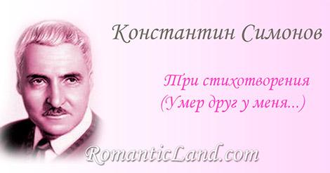 1 Памяти Бориса Горбатова Умер друг у меня - вот какая беда... Как мне быть - не могу и ума приложить. Я не думал, не верил, не ждал никогда,