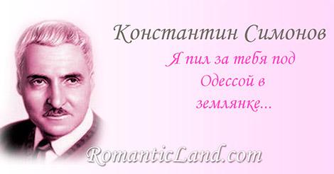 Я пил за тебя под Одессой в землянке, В Констанце под черной румынской водой, Под Вязьмой на синем ночном полустанке, В Мурманске под белой Полярной звездой.
