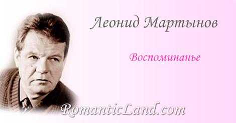Юнец, Недели две Я в Ленинграде жил. Купаючись в Неве,