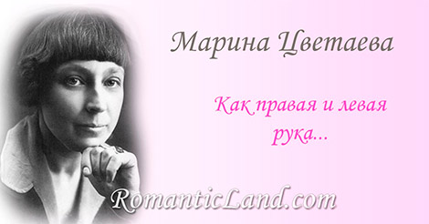 Как правая и левая рука - Твоя душа моей душе близка. Мы смежны, блаженно и тепло, Как правое и левое крыло.