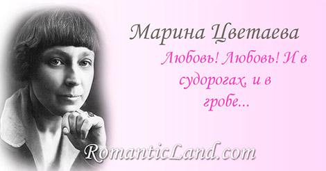 Любовь Любовь И в судорогах, и в гробе Насторожусь  прельщусь  смущусь  рванусь. О милая Ни в гробовом сугробе, Ни в облачном с тобою не прощусь.
