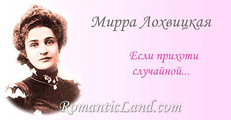 Если прихоти случайной И мечтам преграды нет  Розой бледной, розой чайной Воплоти меня, поэт