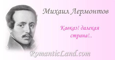 Кавказ далекая страна Жилище вольности простой И ты несчастьями полна И окровавлена войной..