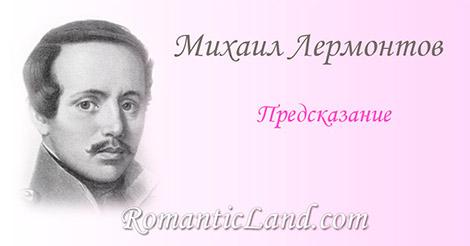 Настанет год, России черный год, Когда царей корона упадет Забудет чернь к ним прежнюю любовь, И пища многих будет смерть и кровь