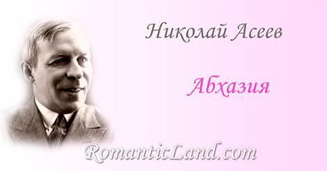 Кавказ в стихах обхаживая, гляжусь в твои края, советская Абхазия, красавица моя.