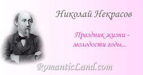 Праздник жизни - молодости годы - Я убил под тяжестью труда И поэтом, баловнем свободы, Другом лени - не был никогда.