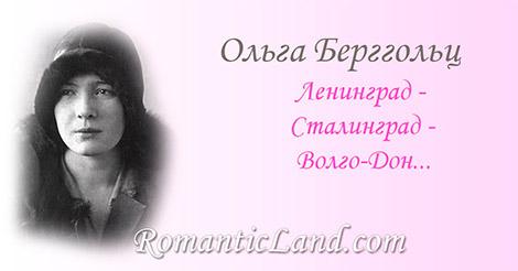 Ленинград - Сталинград - Волго-Дон. Незабвенные дни февраля... Вот последний души перегон, вновь открытая мной земля.